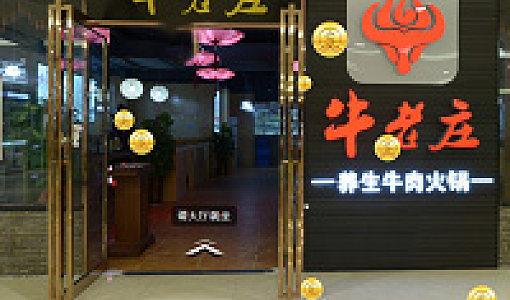 牛老庄养生牛肉火锅(上街店)