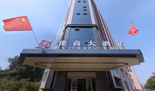 豫商大酒店360全景展示