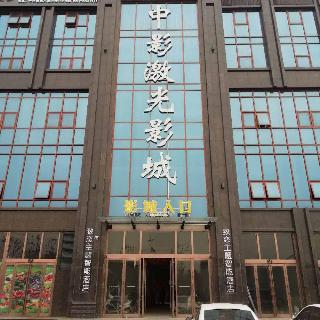 新郑中影激光影城