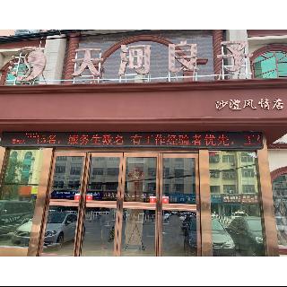 VR全景 天河良子沙澧风情店
