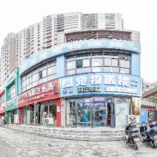 深爱宠物医院(凤鸣路店)