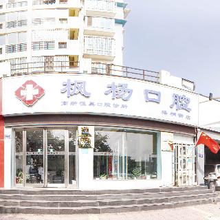 枫杨口腔(梧桐街店)