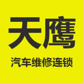 天鹰汽车维修连锁(高新区旗舰店)