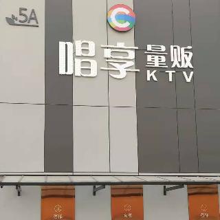 唱享量贩KTV