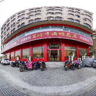 苗岭啤酒鸭总店